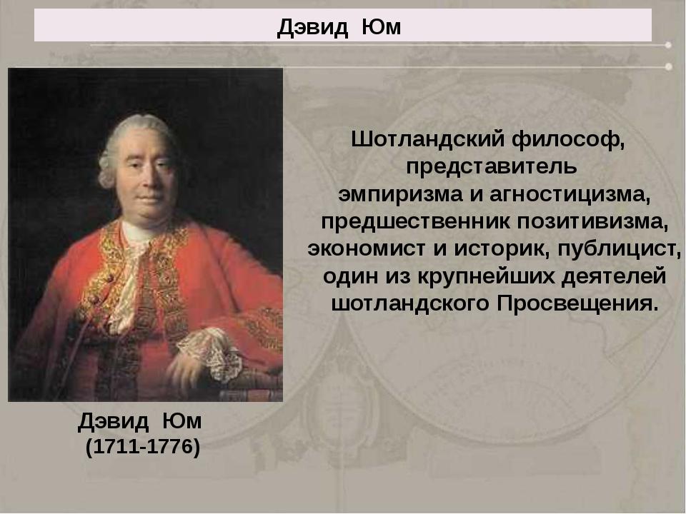 Дэвид Юм Дэвид Юм (1711-1776) Шотландский философ, представитель эмпиризма и...