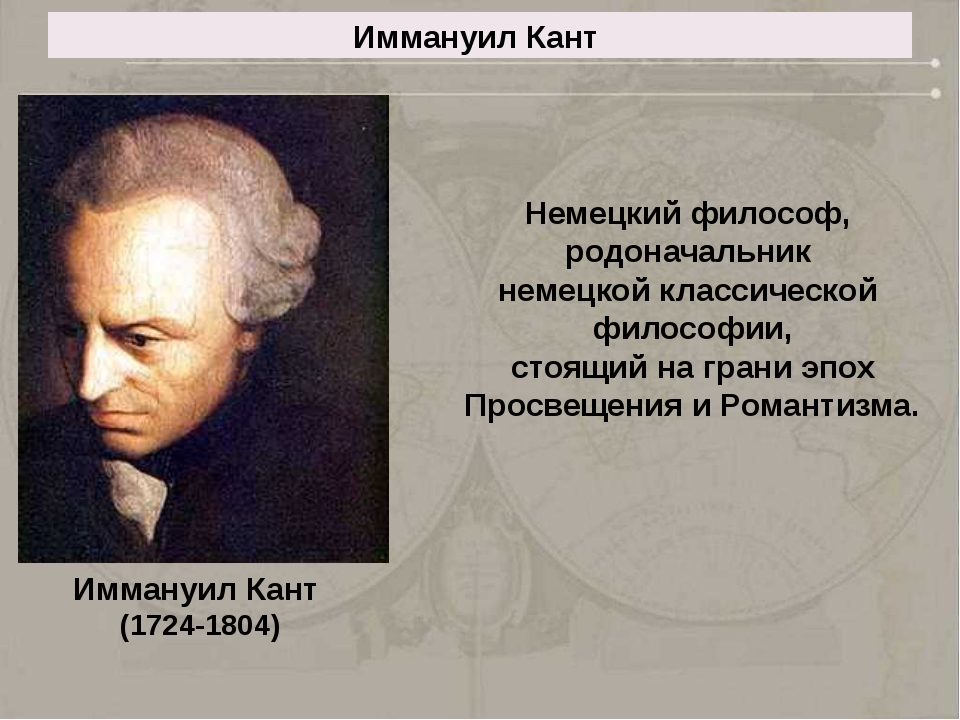 Иммануил Кант Иммануил Кант (1724-1804) Немецкий философ, родоначальник немец...