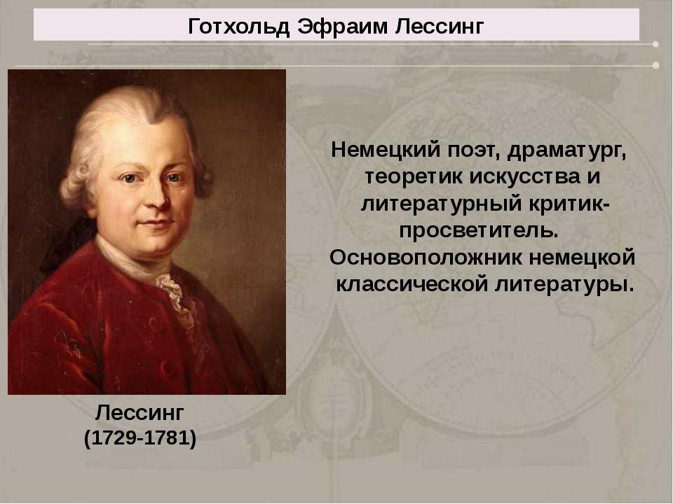 Готхольд Эфраим Лессинг Лессинг (1729-1781) Немецкий поэт, драматург, теорети...