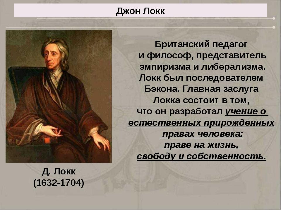 Джон Локк Британский педагог и философ, представитель эмпиризма и либерализма...