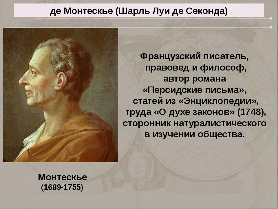 де Монтескье (Шарль Луи де Секонда) Французский писатель, правовед и философ,...