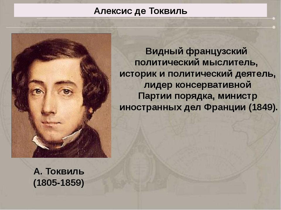 Алексис де Токвиль Видный французский политический мыслитель, историк и полит...