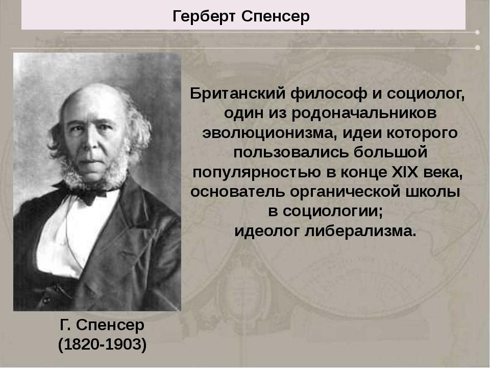 Герберт Спенсер Британский философ и социолог, один из родоначальников эволюц...