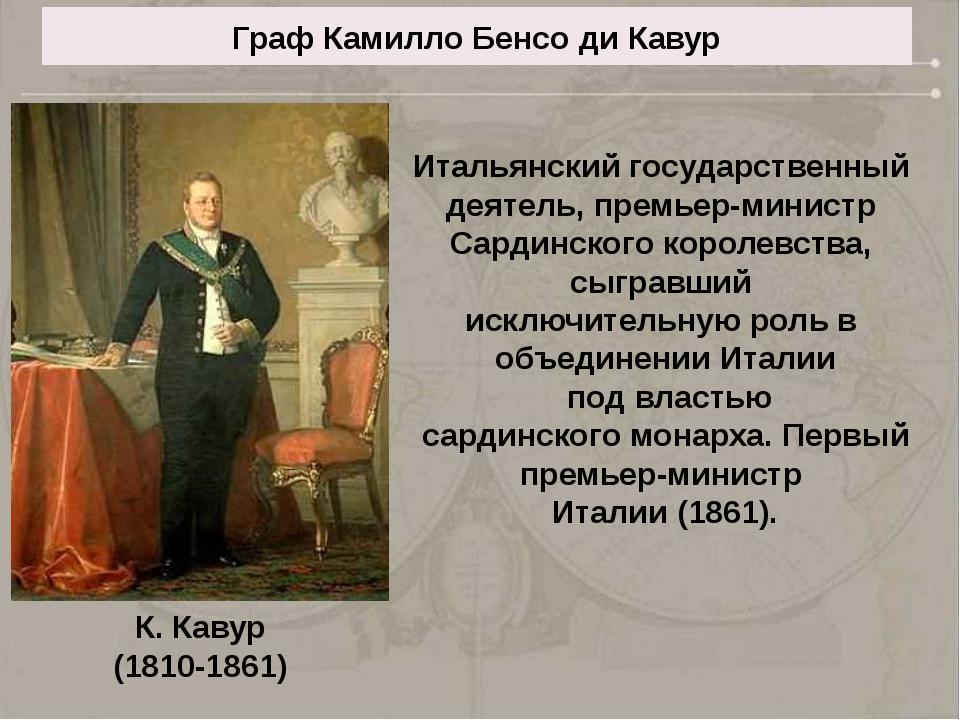 Граф Камилло Бенcо ди Кавур Итальянский государственный деятель, премьер-мини...