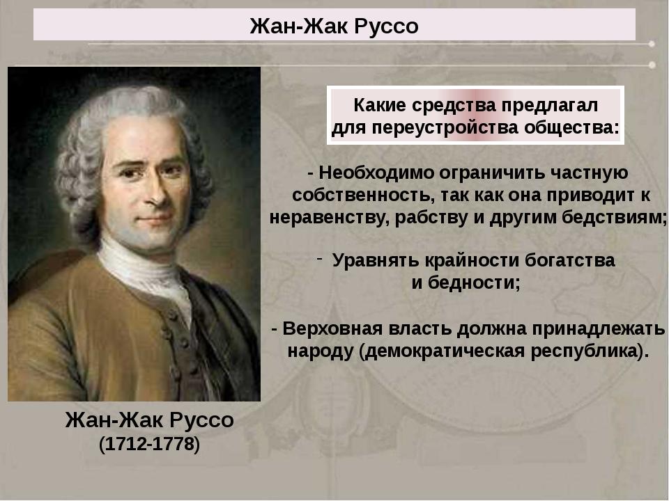 Жан-Жак Руссо Какие средства предлагал для переустройства общества: - Необход...
