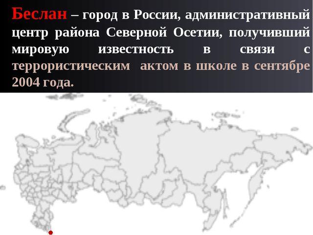Беслан – город в России, административный центр района Северной Осетии, получ...