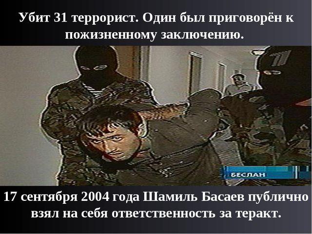Убит 31 террорист. Один был приговорён к пожизненному заключению. 17 сентября...