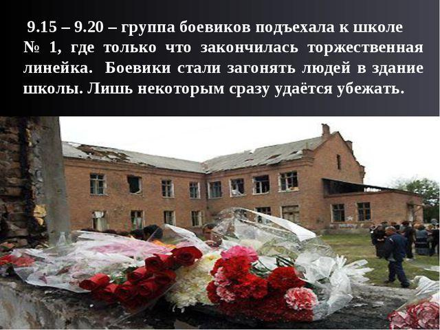 9.15 – 9.20 – группа боевиков подъехала к школе № 1, где только что закончил...