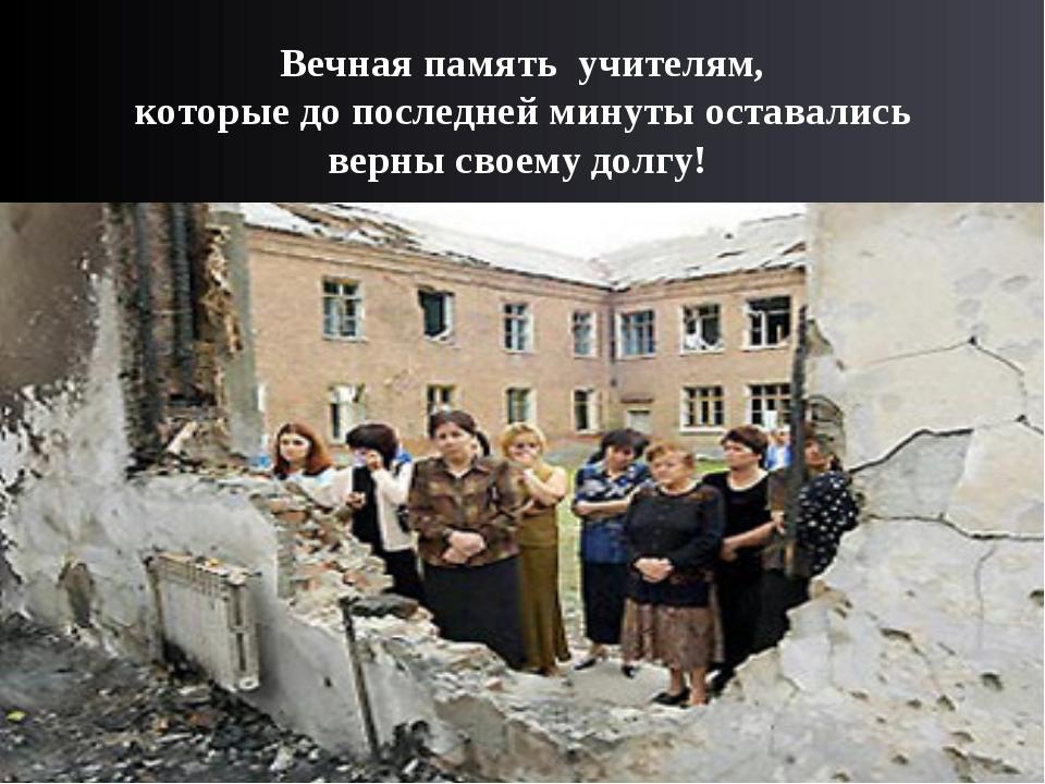 Вечная память учителям, которые до последней минуты оставались верны своему д...