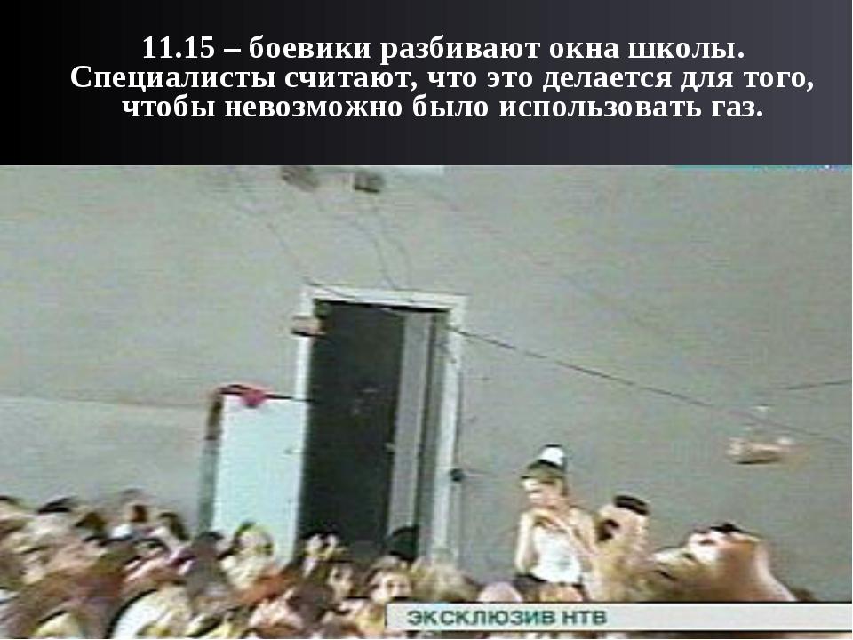 11.15 – боевики разбивают окна школы. Специалисты считают, что это делается...