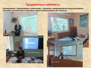 Предметные кабинеты Проекционное оборудование: компьютер + проектор, интерак