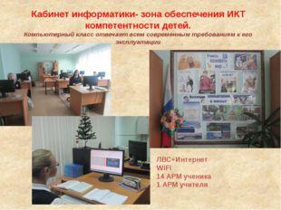 Кабинет информатики- зона обеспечения ИКТ компетентности детей. Компьютерный