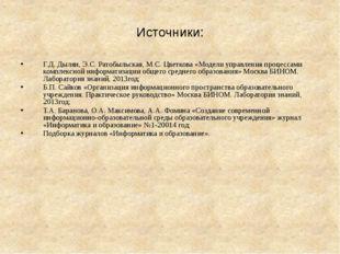 Источники: Г.Д. Дылян, Э.С. Ратобыльская, М.С. Цветкова «Модели управления пр