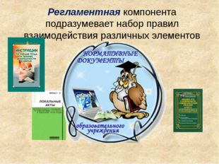 Регламентная компонента подразумевает набор правил взаимодействия различных э