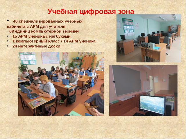 Учебная цифровая зона  40 специализированных учебных кабинета с АРМ для учит...