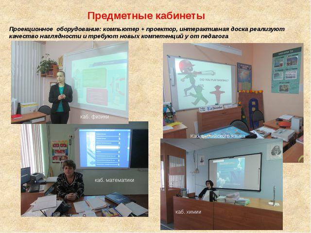 Предметные кабинеты Проекционное оборудование: компьютер + проектор, интерак...