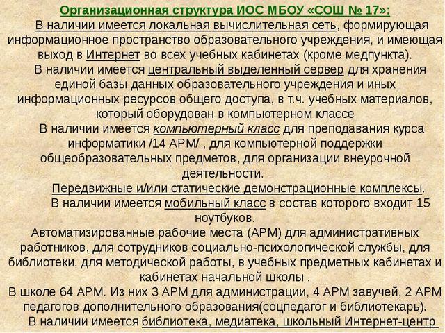 Организационная структура ИОС МБОУ «СОШ № 17»: В наличии имеется локальная вы...