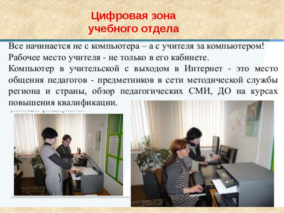 Цифровая зона учебного отдела