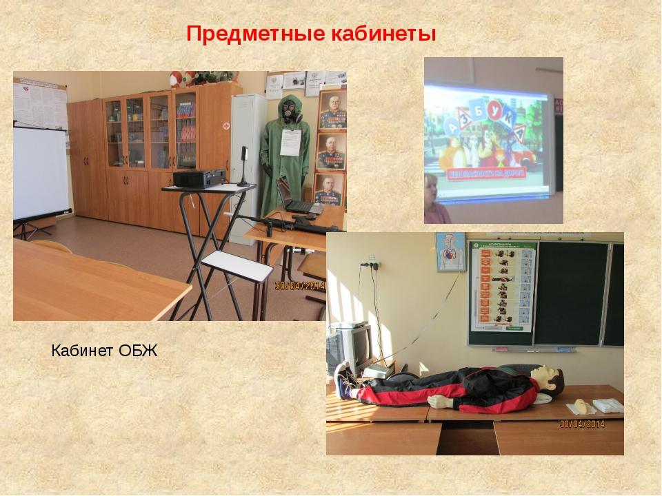 Предметные кабинеты Кабинет ОБЖ