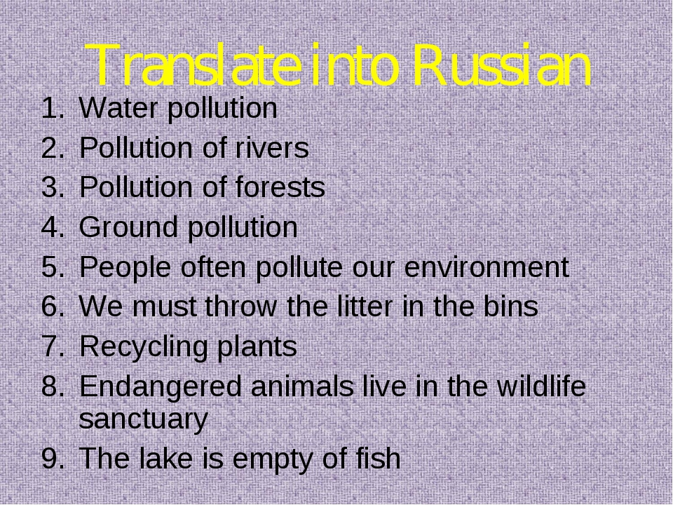 Translate into Russian Water pollution Pollution of rivers Pollution of fores...