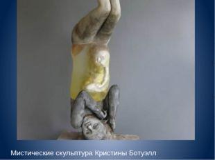 Мистические скульптура Кристины Ботуэлл