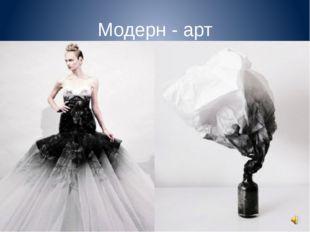 Модерн - арт