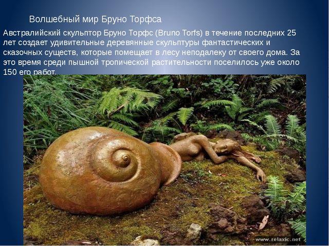 Волшебный мир Бруно Торфса Австралийский скульптор Бруно Торфс (Bruno Torfs)...