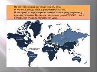 Наша страна РОССИЯ, самое большое по площади государство мира.
