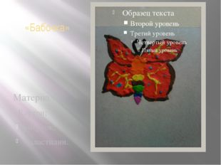 «Бабочка» Материал: - Картон; рисунок; - пластилин.