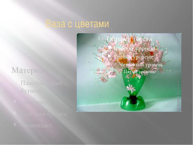 Ваза с цветами Материал: Пластмассовая бутылка; - ножницы; - цветная бумага;...