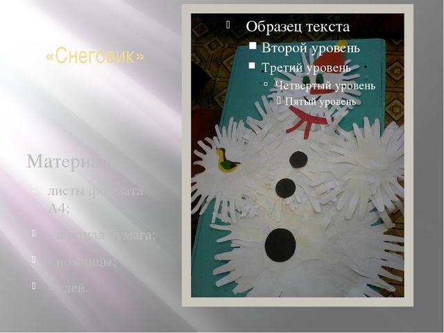 «Снеговик» Материал: листы формата А4; - цветная бумага; - ножницы; - клей.