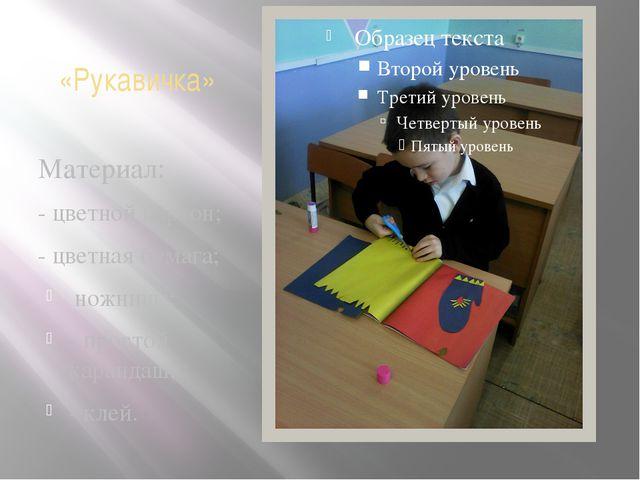 «Рукавичка» Материал: - цветной картон; - цветная бумага; ножницы; - простой...