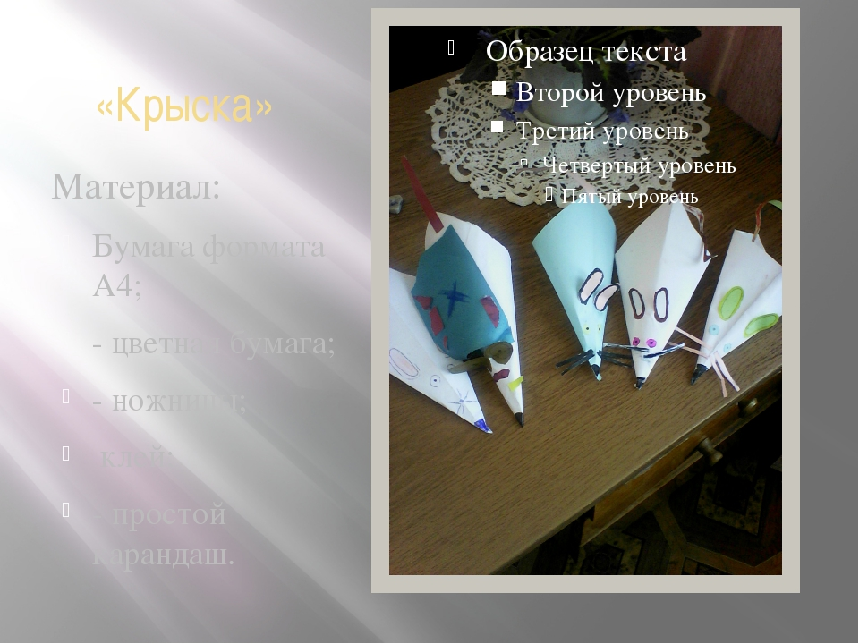 «Крыска» Материал: Бумага формата А4; - цветная бумага; - ножницы; клей; - пр...