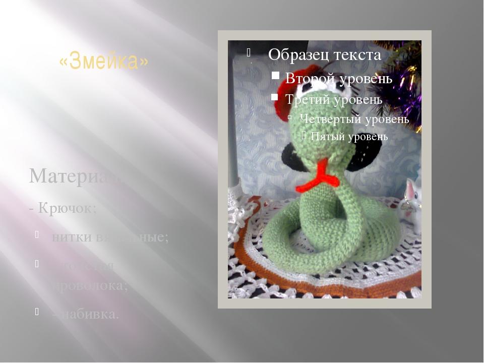 «Змейка» Материал: - Крючок; нитки вязальные; - толстая проволока; - набивка.