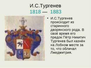 И.С.Тургенев 1818— 1883 И.С.Тургенев происходит из старинного дворянского р
