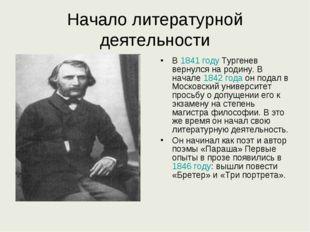Начало литературной деятельности В 1841 году Тургенев вернулся на родину. В н