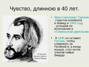 Чувство, длинною в 40 лет. Иван Сергеевич Тургенев страстно влюбился в певицу