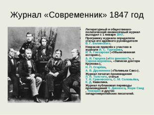 Журнал «Современник» 1847 год Литературный и общественно-политический ежемеся