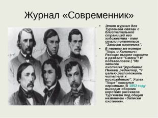 Журнал «Современник» Этот журнал для Тургенева связан с блистательной страниц