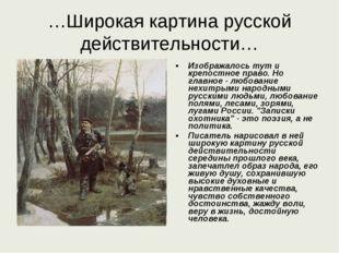…Широкая картина русской действительности… Изображалось тут и крепостное прав