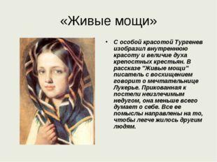 «Живые мощи» С особой красотой Тургенев изобразил внутреннюю красоту и величи