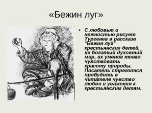 """«Бежин луг» С любовью и нежностью рисует Тургенев в рассказе """"Бежин луг"""" крес"""