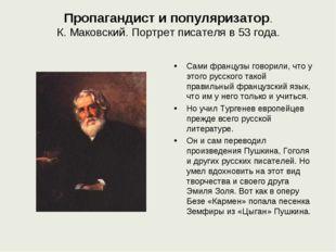 Пропагандист и популяризатор. К. Маковский. Портрет писателя в 53 года. Сами