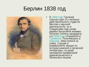 Берлин 1838 год В 1836 году Тургенев окончил курс со степенью действительного