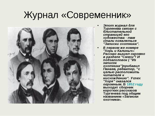 Журнал «Современник» Этот журнал для Тургенева связан с блистательной страниц...