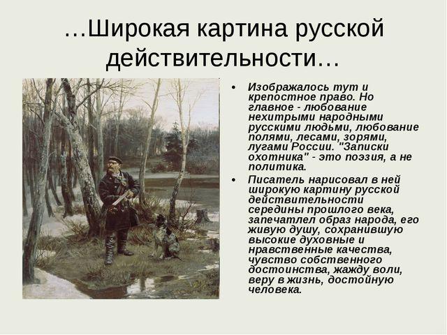 …Широкая картина русской действительности… Изображалось тут и крепостное прав...