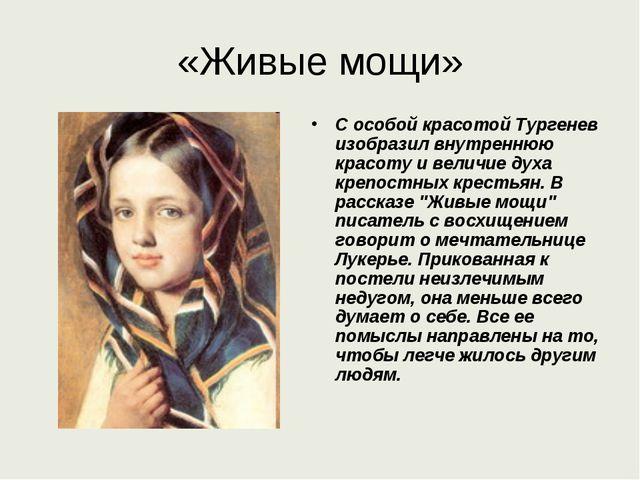 «Живые мощи» С особой красотой Тургенев изобразил внутреннюю красоту и величи...