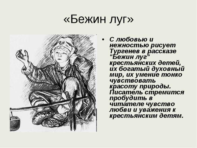 """«Бежин луг» С любовью и нежностью рисует Тургенев в рассказе """"Бежин луг"""" крес..."""