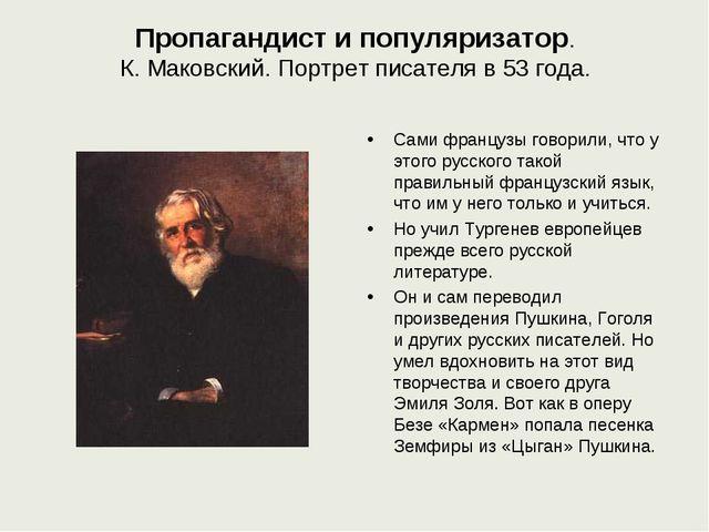 Пропагандист и популяризатор. К. Маковский. Портрет писателя в 53 года. Сами...