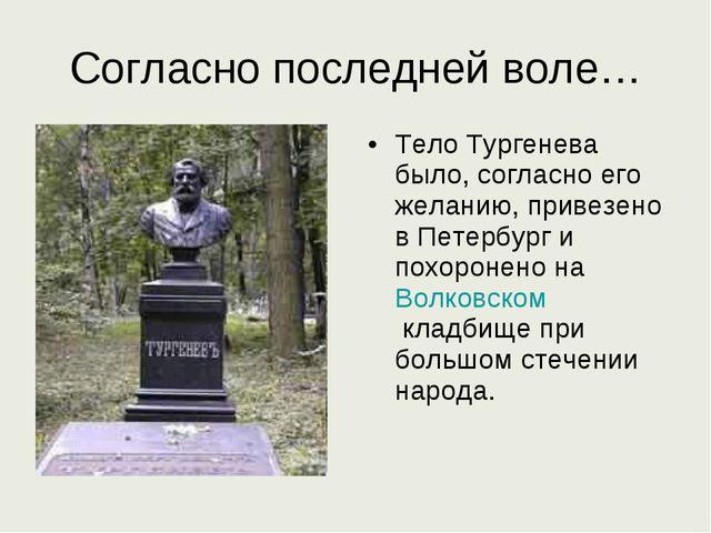 Согласно последней воле… Тело Тургенева было, согласно его желанию, привезено...